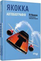 PROcreators  Якокка Автобіографія (у)
