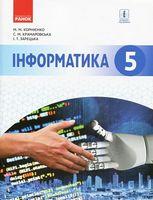 ИНФОРМАТИКА 5 кл. Підручник (Укр) Корнієнко М.М. та ін.