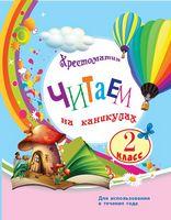 СКХ Читаем на каникулах 2 кл. (РУС)