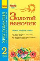 ЗОЛОТОЙ ВЕНОЧЕК 2 кл. (РУС) Хрестом. для доп. чтения
