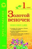 ЗОЛОТОЙ ВЕНОЧЕК 1 кл. (РУС) Хрестом. для доп. чтения
