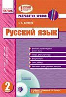 РУС. ЯЗЫК 2 кл. Разработки уроков для укр. шк. к Самоновой Е.И. и др. (РУС) + ДИСК