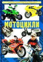 Кращий подарунок для хлопчика Мотоцикли (Укр)