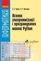Информатика.Основи алгоритмізації та програмування мовою Python 10-11 кл. (Укр)