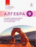 АЛГЕБРА 9 кл. Основи комбінаторики, теорії ймовірностей та статистики (Укр)