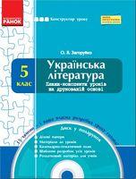 КОНСТРУКТОР урокуз CD УКР. ЛІТ. 5 кл. (Укр) НОВА ПРОГРАМА