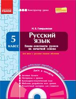 КОНСТРУКТОР урокуз CD РУСС.язык 5 кл. для РУС.шк. (РУС) НОВАЯ ПРОГРАММА