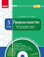 КОНСТРУКТОР урокуз CD Природознавство 5 кл. (Укр) НОВА ПРОГРАМА