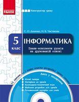 КОНСТРУКТОР урокуз CD Інформатика5 кл. (Укр)