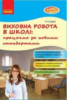 Наша школа Виховна робота в школі працюємо за новими стандартами (Укр)