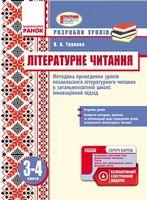 Літературне читання 3-4 кл.Метод.проведення уроків. Позакласне читання. Інноваційний підхід (Укр)+СК