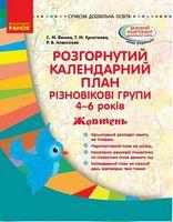 СУЧАСНА дошк. освіта Розгорнутий календарний план. ЖОВТЕНЬ. Різновікові групи 4-6 років (Укр)