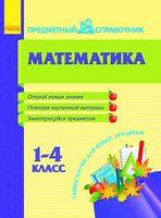 Предметный справочник. Математика 1-4 кл. (РУС)