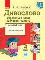 НУШ Укр.мова. Дивослово. Навчальний зошит 1 кл. 4 частина (У 4х частинах) (Укр) Цепова І.В.