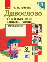 НУШ Укр.мова. Дивослово. Навчальний зошит 1 кл. 3 частина (У 4х частинах) (Укр) Цепова І.В.