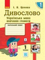 НУШ Укр.мова. Дивослово. Навчальний зошит 1 кл. 1 частина (У 4х частинах) (Укр) Цепова І.В.