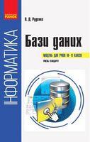 Информатика. БАЗИ ДАНИХ. Модуль для учнів 10-11 класів. Рівень стандарту (Укр)