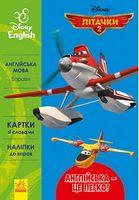 Дисней. Англійська  це легко.Літачки (УА)