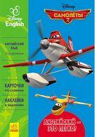 Дисней. Англійська  це легко. Самолеты (РА)