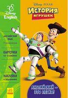 Дисней. Англійська  це легко.История игрушек. (РА)