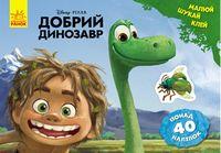 Дисней. Малюй, шукай, клей.Добрий динозавр (У)