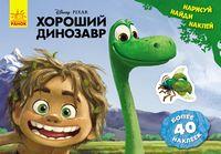 Дисней. Малюй, шукай, клей. Хороший динозавр. (Р)