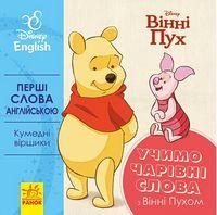 Дисней. Перші слова англійською.Учимо чарівні слова з Вінні Пухом. (УА)