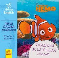 Дисней. Перші слова англійською.Учимося рахувати з Немо. (УА)