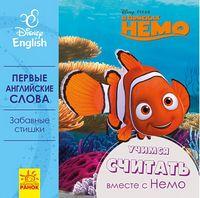 Дисней. Перші слова англійською. Учимся считать вместе с Немо. (РА)