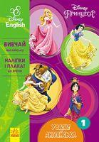 Дисней. Увага! Англійська.Принцеса. Книга 1 (УА)