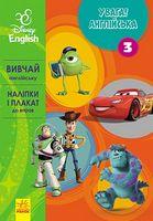 Дисней. Увага! Англійська.Улюблені герої. Книга 3 (УА)