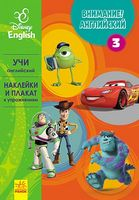 Дисней. Увага! Англійська. Любимые герои. Книга 3 (РА)