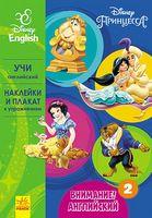 Дисней. Увага! Англійська. Принцесса. Книга 2 (РА)