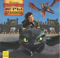 Игры Драконов (Как приручить дракона. Истории)