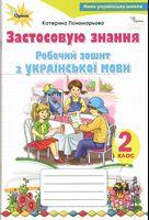Робочий  зошит  з  української  мови  Застосовую  знання