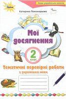 Мої досягнення Тематичні перевірні робити з української мови 2 клас НУШ