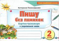 Пишу без помилок Картки-тренажери з української мови 2 клас