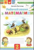 Робочий  зош ит  з  математики  :  навчальний  посібник  для учнів  2-го  класу