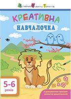АРТ Креативна навчалочка. 5-6 років (у)