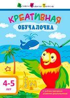 АРТ Креативная обучалочка. 4-5 лет (р)