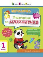 АРТ Обучалочка Упражнения поматематики.1клас. (р)