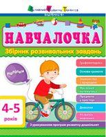 Збірник АРТ Навчалочка 4–5 років (у)