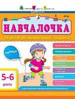 Збірник АРТ Навчалочка 5-6 роки (у)