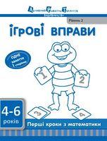 Ігрові вправи АРТ Перші кроки з математики. 5-6р. Рівень 2 (у) ред.