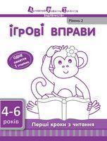 Ігрові вправи АРТ Перші кроки з читання. 5-6р. Рівень 2 (у) ред.