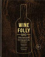 Вино. Практический путеводитель (хюгге-формат)