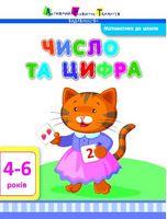Математика до школи АРТ Число та цифра (у)