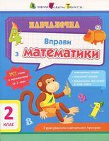 Навчалочка. Вправи з математики. 2 клас (У)