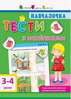 Навчалочка  Тести з наліпками (3-4 роки)