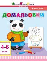 Письмо до школи АРТ Домальовки (у)